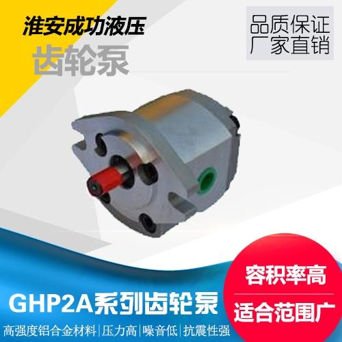 GHP2A系列齿轮泵