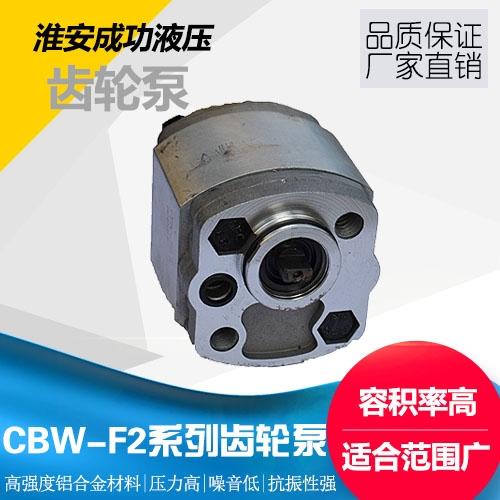 CBW-F系列齿轮泵