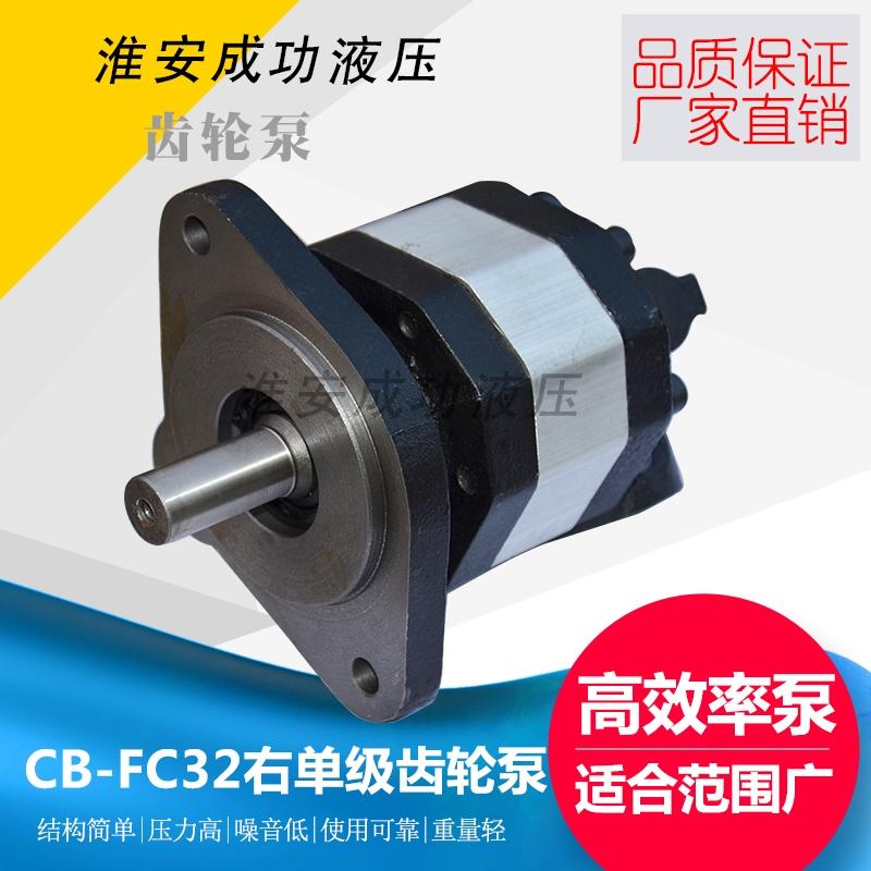 CB-FC32齿轮泵